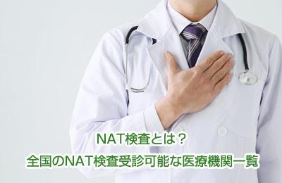 NAT検査が受けられる全国の医療機関一覧