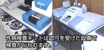 性病検査キットの設備