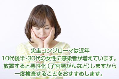コンジローマ検査キットが安い【女性用】唯一の郵送検査キット