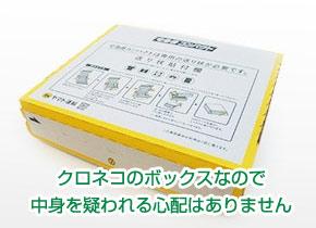 配送用のクロネコの箱
